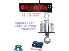 """东营30T/吨耐高温无线吊钩秤""""30吨吊磅价格"""""""