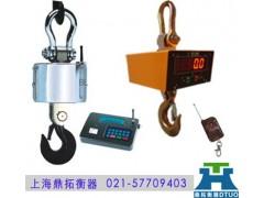 邯郸30吨打印清单吊磅秤,无线高温电子秤,40T分体式吊称