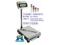 物流控制电子台秤(30千克控制加减料电子秤报价)