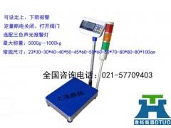 """国产60公斤上下限控制电子秤""""60KG电子台秤带报警功能"""""""