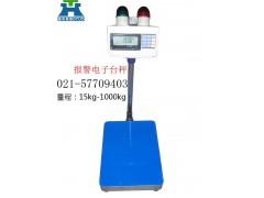 带通讯接品的电子称《300公斤控制电子平台秤》