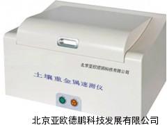 土壤重金属检测仪/重金属检测仪