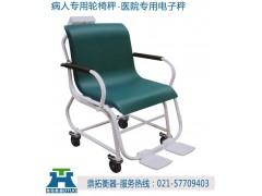 德州250KG轮椅电子秤丨不锈钢进口血液透析轮椅称