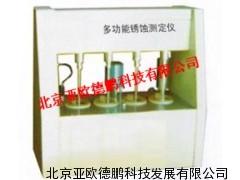 多功能锈蚀测定仪/石油产品腐蚀检测仪