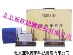 DP-YG631汗渍色牢度仪/纺织耐汗渍色牢度