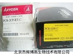 报价Axygen 0.5mlPCR管 PCR-05-C 价格