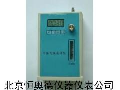 普通大气采样器 大气采样器HA/QC-1B