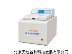HW-5000B全自动量热仪,自动量热仪,量热仪用途,量热仪