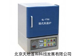 GL-1700箱式高温炉,高温炉,马弗炉说明,箱式马弗炉