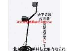 DP-AR924地下金属探测仪/金属探测器