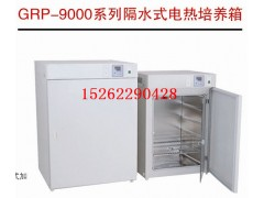隔水式培养箱,GRP系列隔水式培养箱价格