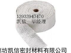 排气管陶瓷纤维布带 防烫隔热陶瓷纤维带