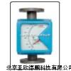 DP-SF10金屬管浮子流量計/流量計