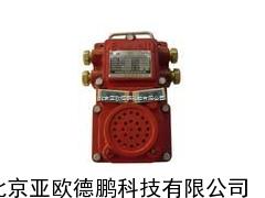 煤矿用通讯声光信号器/通讯声光信号器/