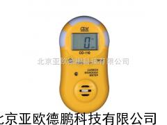 一氧化碳检测仪/便携式一氧化碳测试仪