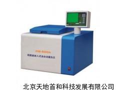 HW-8000A高精度嵌入式全自动量热仪,自动量热仪生产供应