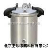 手提式不锈钢蒸汽灭菌器/手提式蒸汽灭菌器/灭菌锅