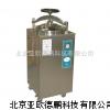 立式壓力蒸汽滅菌器 高壓滅菌器