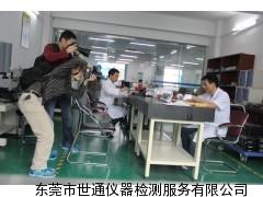 东莞黄江仪器校准,黄江仪器校准公司,黄江仪器校准机构
