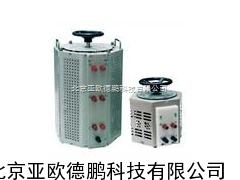接触调压器 单项调压器 调压器