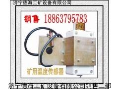供应德海牌GWD100矿用皮带机温度传感器