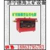 供应德海牌DXBC24/36矿用隔爆型电池箱