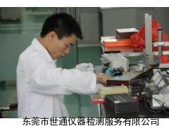 深圳公明量具校准,公明量具校准公司,公明量具校准机构