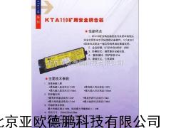 DP-KTA110矿用电话安全耦合器/