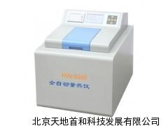 HW-5000全自动量热仪,自动量热仪,量热仪厂家,量热仪