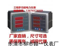 想买EV184三相多功能电力仪表,请到生产厂家批发价格优