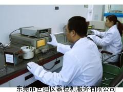 惠州惠东检测设备校准,惠东检测设备校正,惠东检测设备校验公司