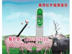 兽用红外线多功能体温计HRQ-S2009