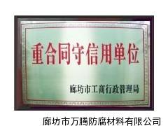 脱硫防腐材料具有良好的市场信誉