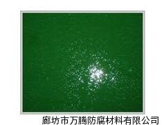 玻璃鳞片胶泥防腐发展现状