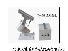 直辐射表TM-ZFB,北京供应直辐射计,直辐射检测仪