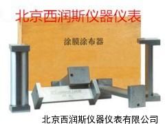 XRS-WD-QTG 涂膜涂布器