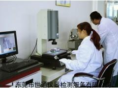 东莞常平计量设备校准,常平测试仪器校正,常平测量设备校验