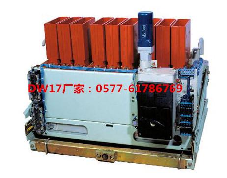 dw17-1000a,dw17厂家,万能断路器dw17