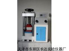 300吨混凝土压力机/300吨数显混凝土压力机