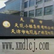 天津市天缆小猫集团有限公司