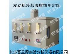 发动机冷却液腐蚀、泡沫倾向、沸点测定仪