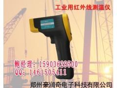 工业测锅炉温度专业火检喷漆测温仪多少钱