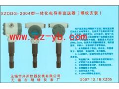 XZDDG-2004型一体化电导率变送器