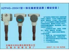 XZPHG-20041型一体化酸度变送器