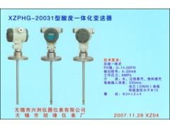 XZPHG-20031型酸度一体化变送器