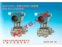 智能3051/3351型压力、差压变送器