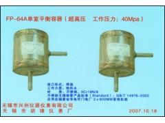 FP-64-系列单、双室平衡容器