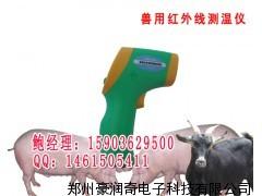 猪牛羊专用红外线测温仪报价多少钱一台