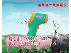 动物测温仪报价猪牛羊测温专用仪器