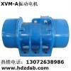 ZDS-130-6振动电机 XVM-A-8-2振动电机 河南